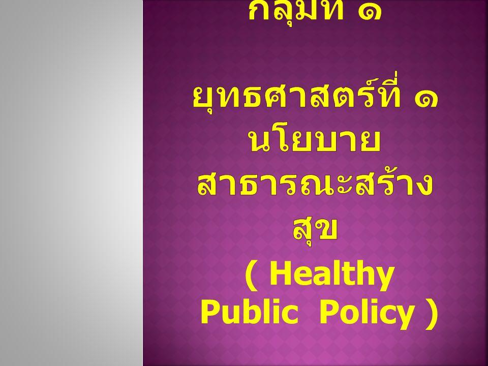 ( Healthy Public Policy )