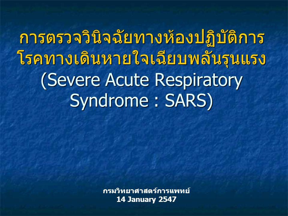 การตรวจวินิจฉัยทางห้องปฏิบัติการ โรคทางเดินหายใจเฉียบพลันรุนแรง (Severe Acute Respiratory Syndrome : SARS) กรมวิทยาศาสตร์การแพทย์ 14 January 2547