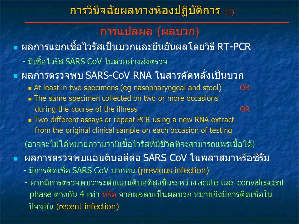 การวินิจฉัยผลทางห้องปฏิบัติการ (1) การแปลผล (ผลบวก) ผลการแยกเชื้อไวรัสเป็นบวกและยืนยันผลโดยวิธี RT-PCR - มีเชื้อไวรัส SARS CoV ในตัวอย่างส่งตรวจ ผลการ