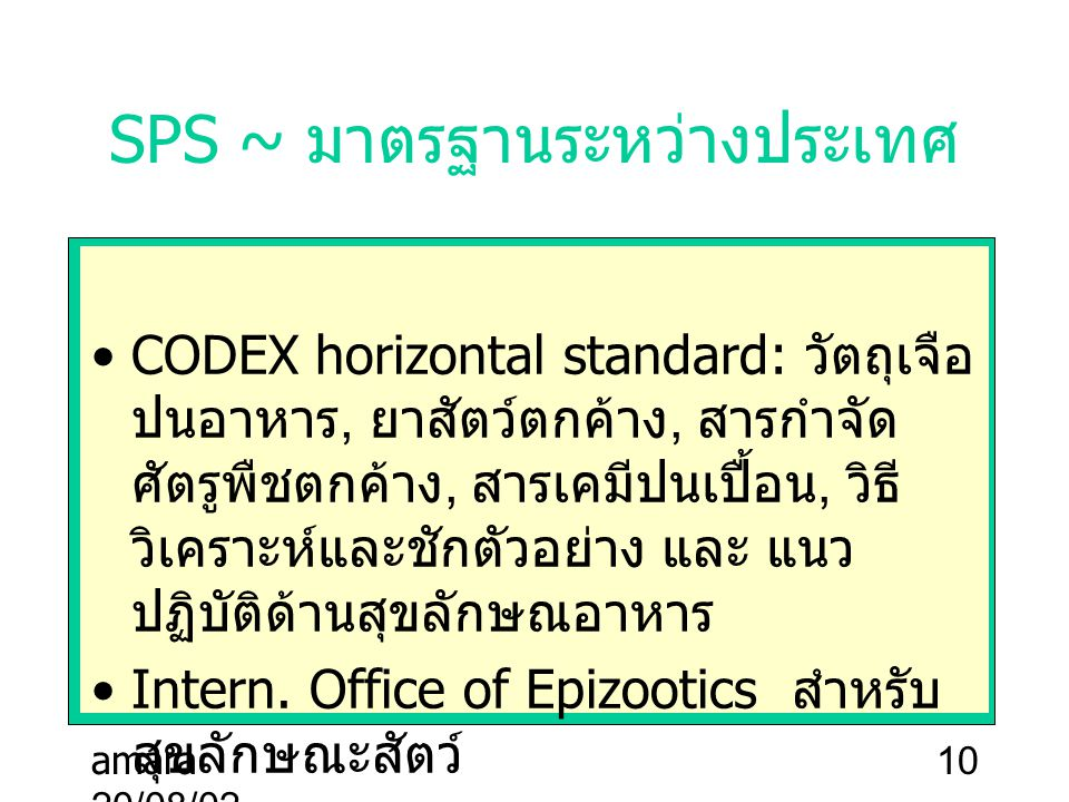 amara 20/08/02 10 SPS ~ มาตรฐานระหว่างประเทศ CODEX horizontal standard: วัตถุเจือ ปนอาหาร, ยาสัตว์ตกค้าง, สารกำจัด ศัตรูพืชตกค้าง, สารเคมีปนเปื้อน, วิ