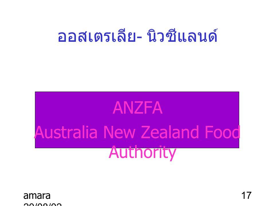 amara 20/08/02 17 ออสเตรเลีย - นิวซีแลนด์ ANZFA Australia New Zealand Food Authority