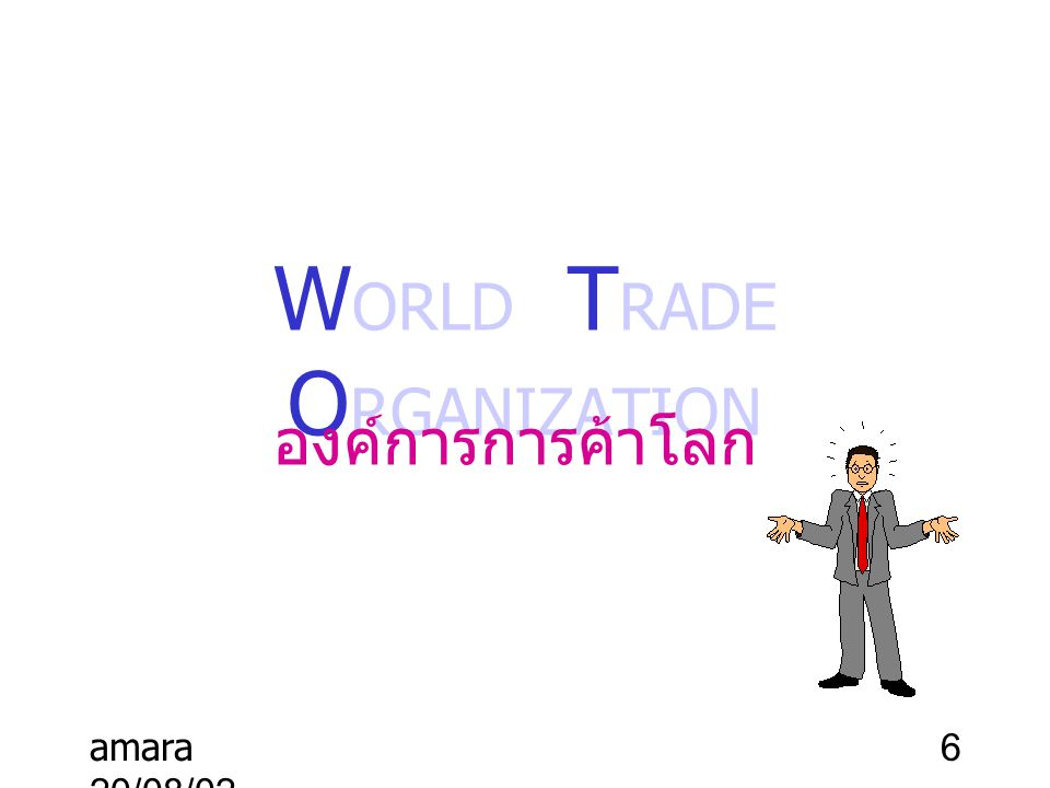 amara 20/08/02 7 ความตกลงภายใต้ WTO SPS : Sanitary and Phytosanitary สุขอนามัยและสุขอนามัยพืช TBT : Technical Barrier to Trade อุปสรรคทางเทคนิคต่อการค้า TRIPs : Trade Related Aspects of Intellectual Properties Rights การค้าที่เกี่ยวกับทรัพย์สินทาง ปัญญา ฯลฯ