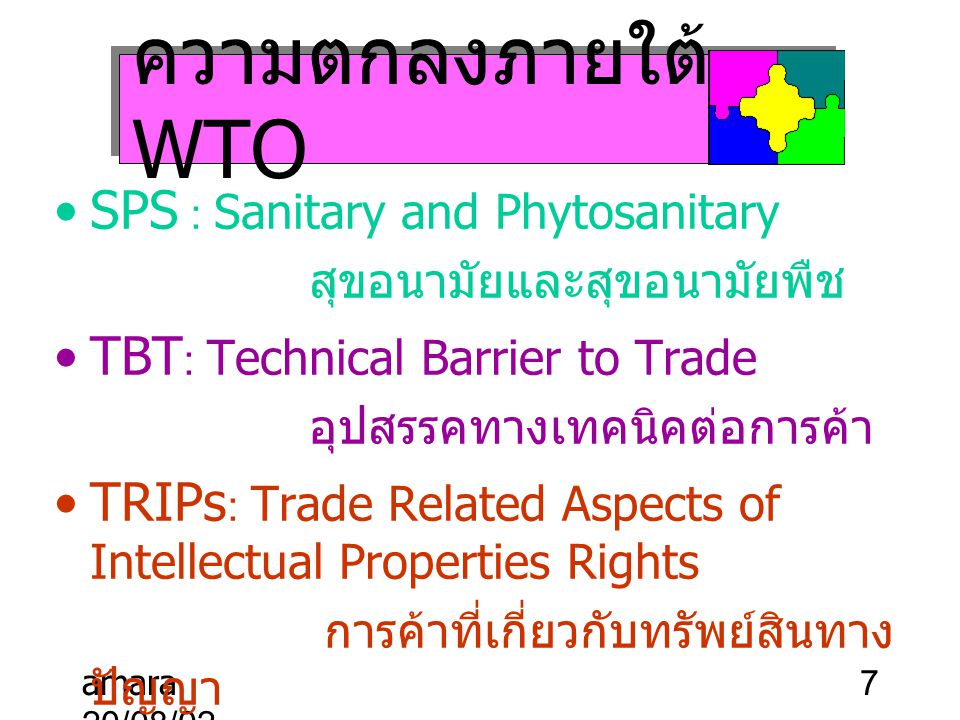 amara 20/08/02 7 ความตกลงภายใต้ WTO SPS : Sanitary and Phytosanitary สุขอนามัยและสุขอนามัยพืช TBT : Technical Barrier to Trade อุปสรรคทางเทคนิคต่อการค
