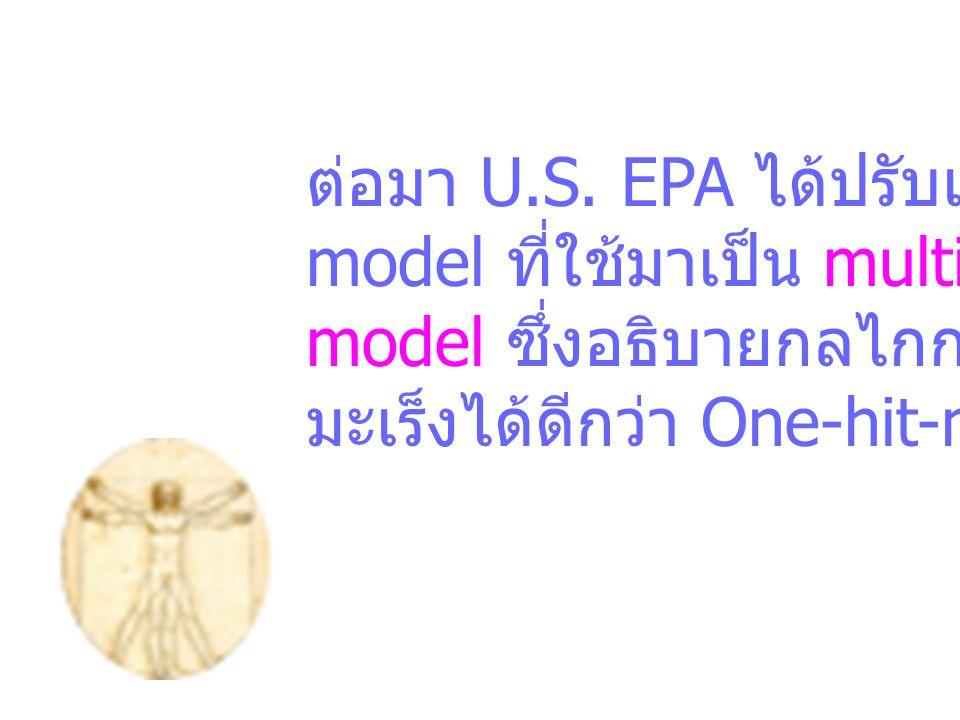 ต่อมา U.S. EPA ได้ปรับเปลี่ยน model ที่ใช้มาเป็น multistage model ซึ่งอธิบายกลไกการเกิด มะเร็งได้ดีกว่า One-hit-model