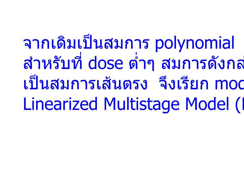จากเดิมเป็นสมการ polynomial สำหรับที่ dose ต่ำๆ สมการดังกล่าว เป็นสมการเส้นตรง จึงเรียก model นี้ว่า Linearized Multistage Model (LMS model)