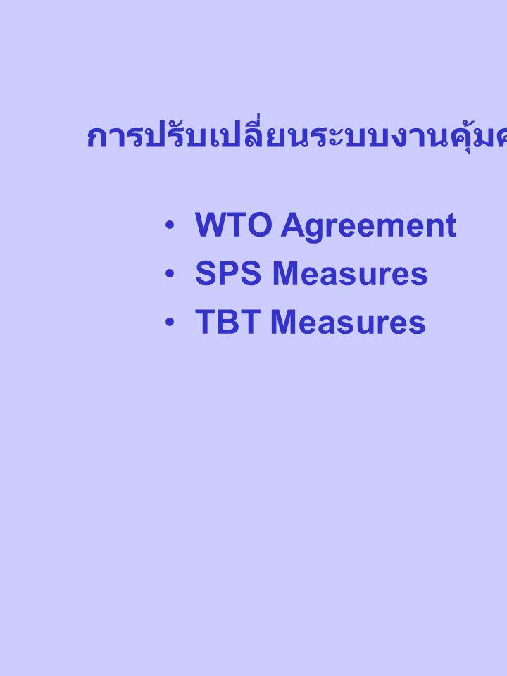 การปรับเปลี่ยนระบบงานคุ้มครองผู้บริโภค WTO Agreement SPS Measures TBT Measures