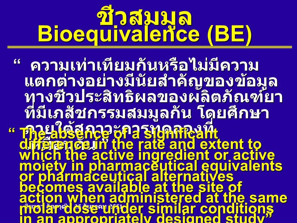 """วิยะดา อัครวุฒิ 25 ธันวาคม 2551 5 ชีวสมมูล Bioequivalence (BE) """" ความเท่าเทียมกันหรือไม่มีความ แตกต่างอย่างมีนัยสำคัญของข้อมูล ทางชีวประสิทธิผลของผลิต"""