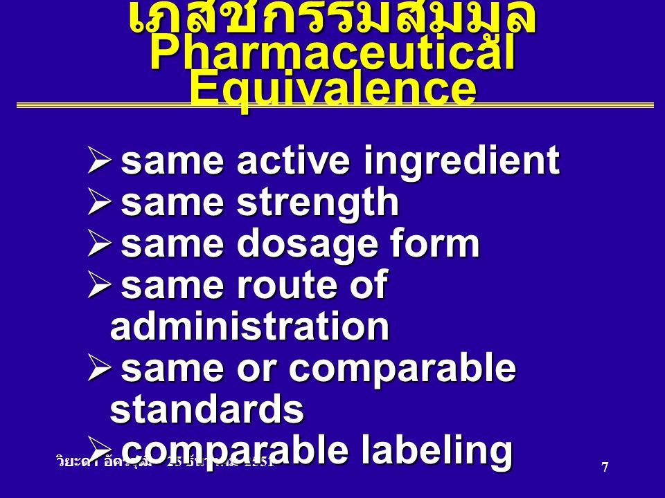 วิยะดา อัครวุฒิ 25 ธันวาคม 2551 7 เภสัชกรรมสมมูล Pharmaceutical Equivalence  same active ingredient  same strength  same dosage form  same route o