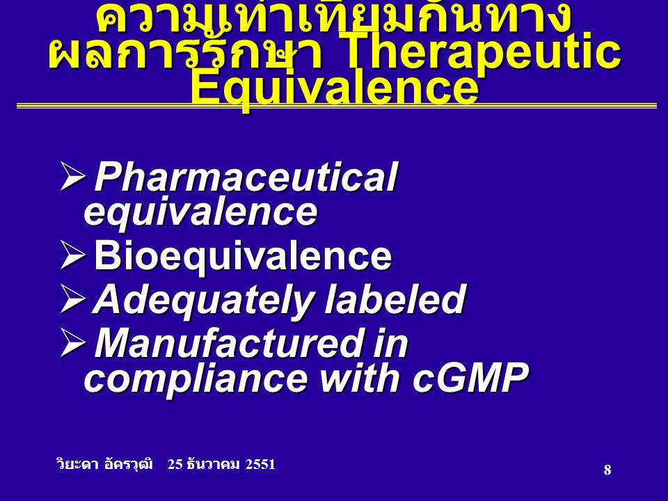วิยะดา อัครวุฒิ 25 ธันวาคม 2551 8 ความเท่าเทียมกันทาง ผลการรักษา Therapeutic Equivalence  Pharmaceutical equivalence  Bioequivalence  Adequately la