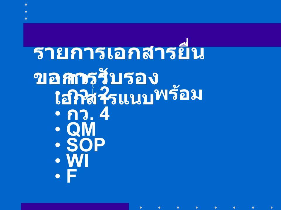 รายการเอกสารยื่น ขอการรับรอง กว. 1 กว. 2 พร้อม เอกสารแนบ กว. 4 QM SOP WI F