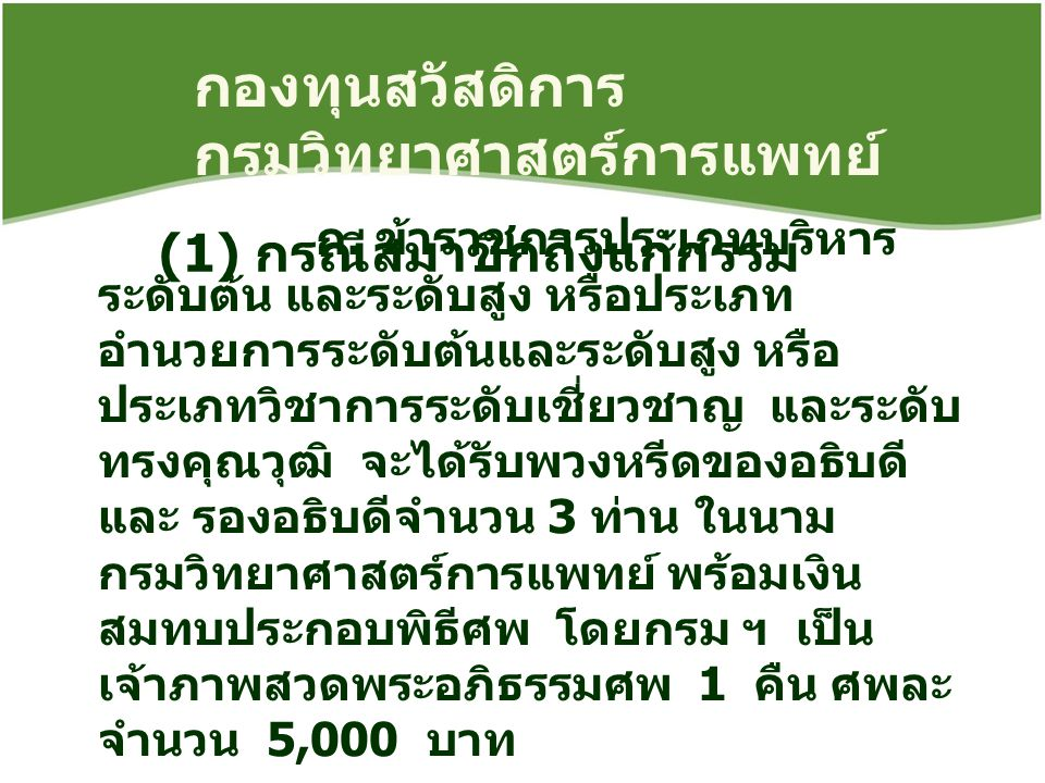 Office of The Civil Service Commission www.oc sc.go.th กองทุนสวัสดิการ กรมวิทยาศาสตร์การแพทย์ (1) กรณีสมาชิกถึงแก่กรรม ก.