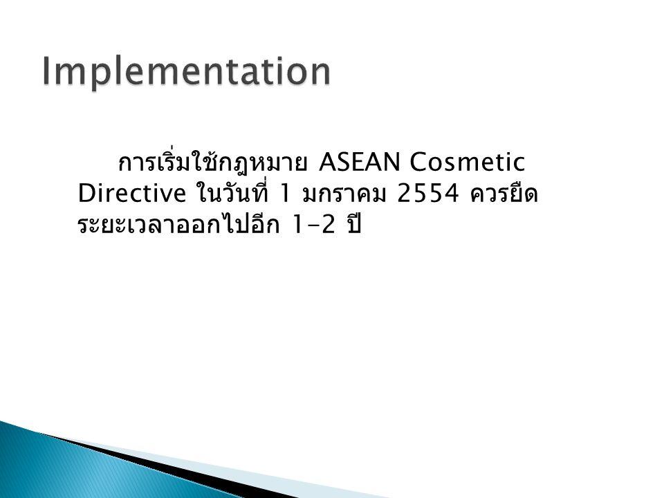 การเริ่มใช้กฎหมาย ASEAN Cosmetic Directive ในวันที่ 1 มกราคม 2554 ควรยืด ระยะเวลาออกไปอีก 1-2 ปี