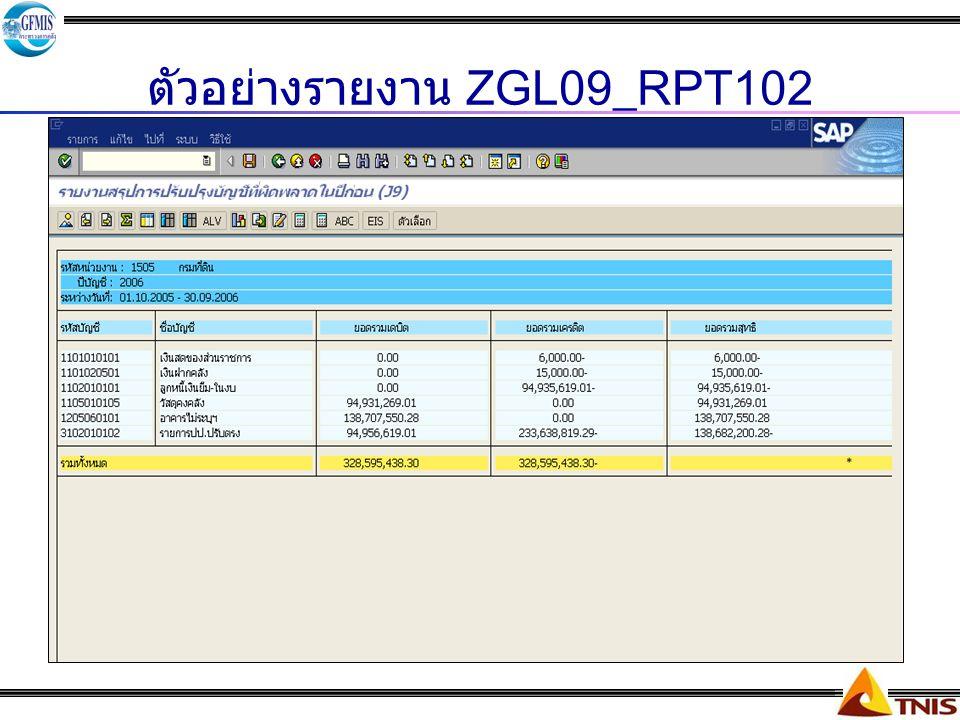 ตัวอย่างรายงาน ZGL09_RPT102