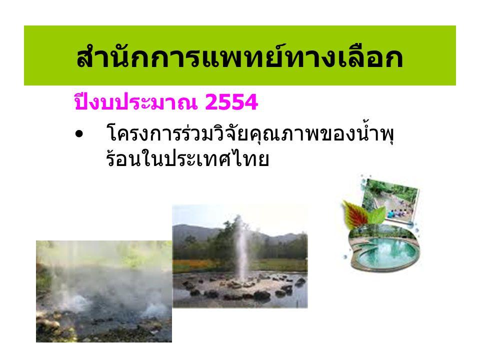 สำนักการแพทย์ทางเลือก ปีงบประมาณ 2554 โครงการร่วมวิจัยคุณภาพของน้ำพุ ร้อนในประเทศไทย