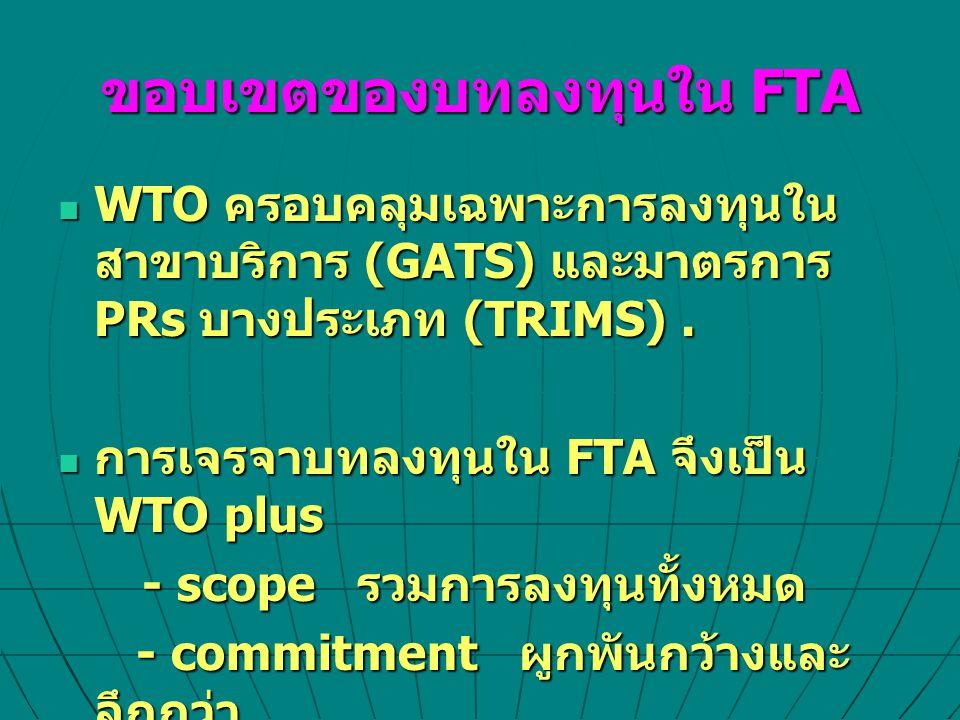 ขอบเขตของบทลงทุนใน FTA WTO ครอบคลุมเฉพาะการลงทุนใน สาขาบริการ (GATS) และมาตรการ PRs บางประเภท (TRIMS). WTO ครอบคลุมเฉพาะการลงทุนใน สาขาบริการ (GATS) แ