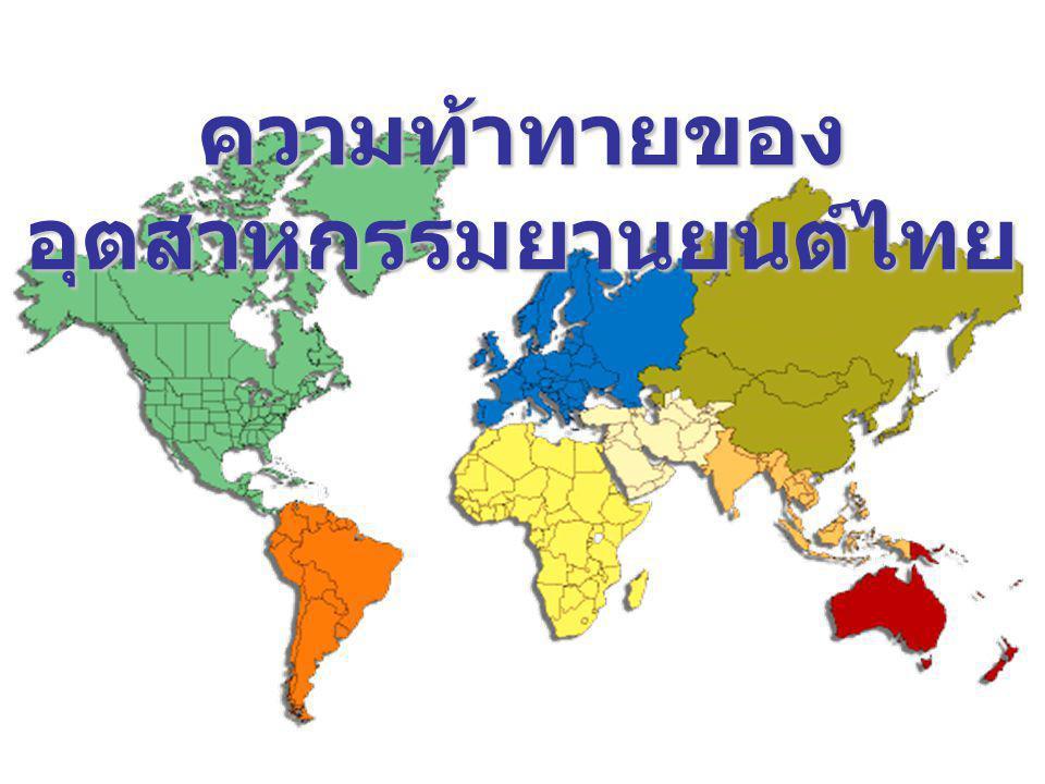 ความท้าทายของ อุตสาหกรรมยานยนต์ไทย