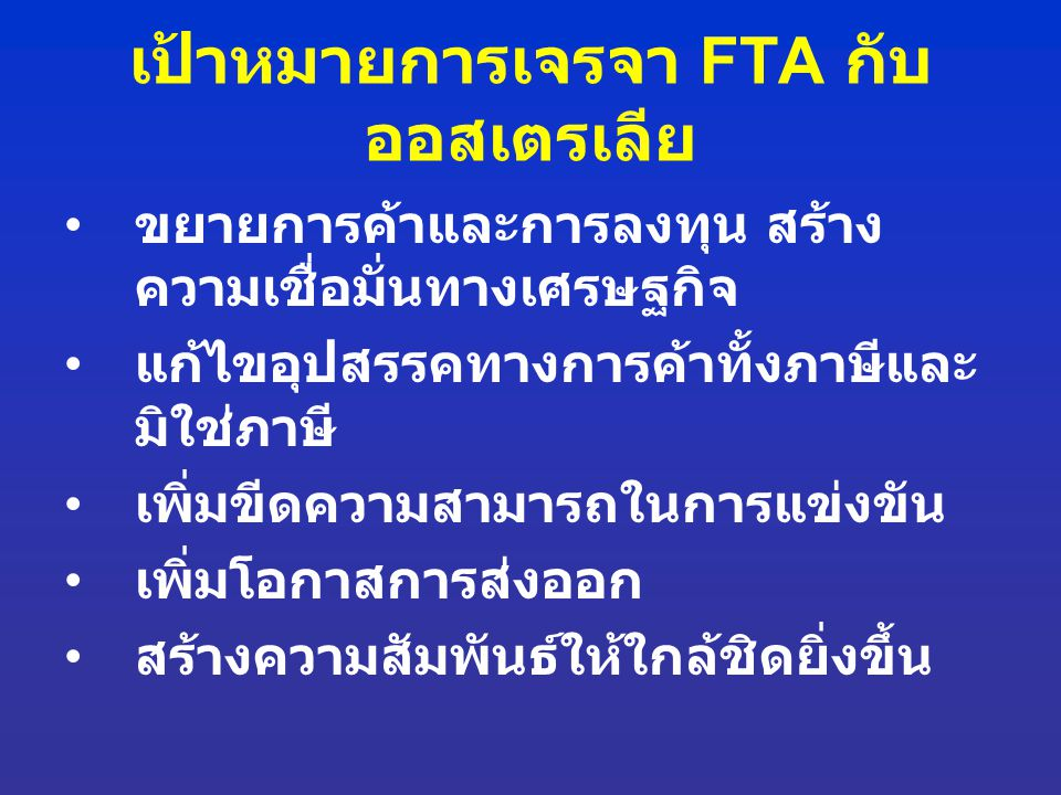 เป้าหมายการเจรจา FTA กับ นิวซีแลนด์ เพื่อขยายการค้า และการลงทุน สินค้าที่ไทยสนใจ ได้แก่ สินค้าเกษตร อุตสาหกรรม เฟอร์นิเจอร์และของแต่ง บ้าน และแฟชั่น การบริการและการลงทุน ได้แก่ร้านอาหาร / ผลิตภัณฑ์ครัวไทย ความงาม สปา และการศึกษา