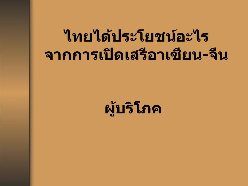 ประโยชน์ที่ไทยได้รับ จากการเปิดเสรีอาเซียน - จีน 3.