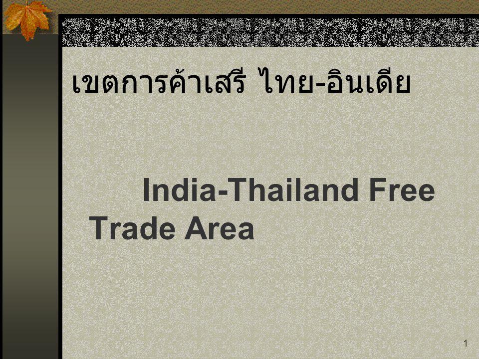 1 เขตการค้าเสรี ไทย - อินเดีย India-Thailand Free Trade Area