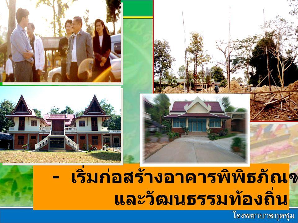 - เริ่มก่อสร้างอาคารพิพิธภัณฑ์การแพทย์แผนไทย และวัฒนธรรมท้องถิ่น อำเภอกุดชุม