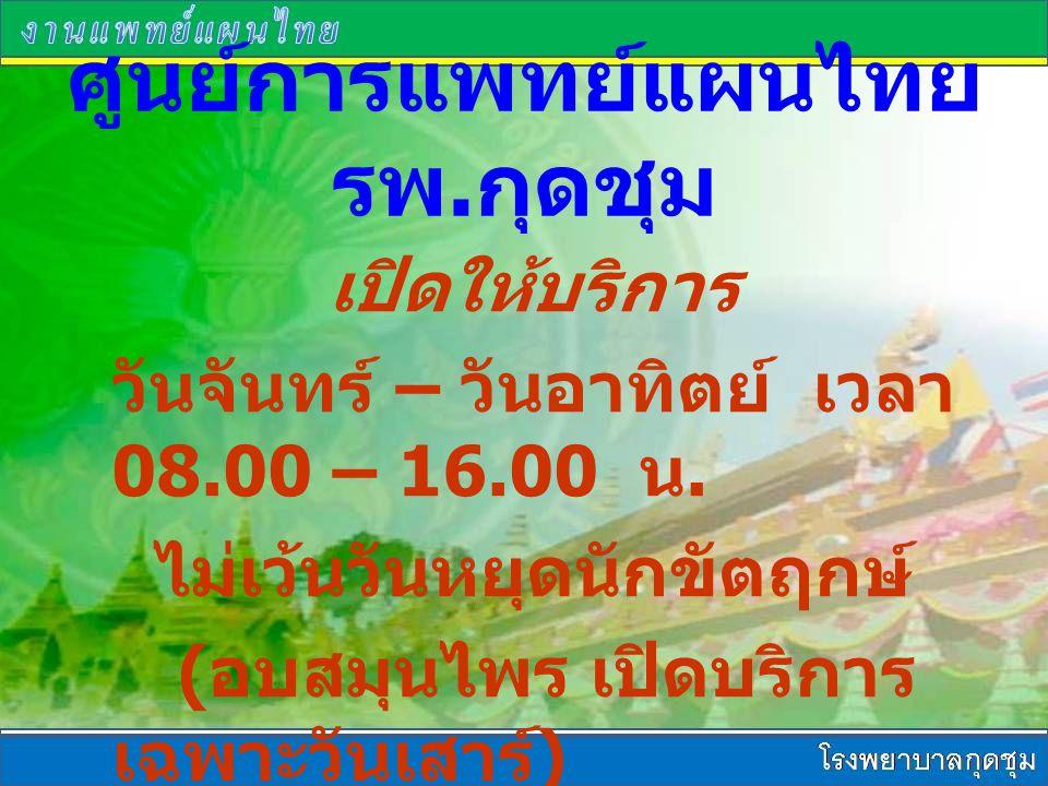 ศูนย์การแพทย์แผนไทย รพ.กุดชุม เปิดให้บริการ วันจันทร์ – วันอาทิตย์ เวลา 08.00 – 16.00 น.