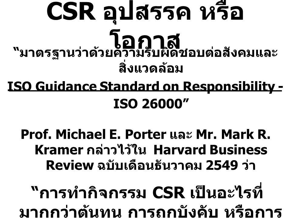 "CSR อุปสรรค หรือ โอกาส "" มาตรฐานว่าด้วยความรับผิดชอบต่อสังคมและ สิ่งแวดล้อม ISO Guidance Standard on Responsibility - ISO 26000"" Prof. Michael E. Port"