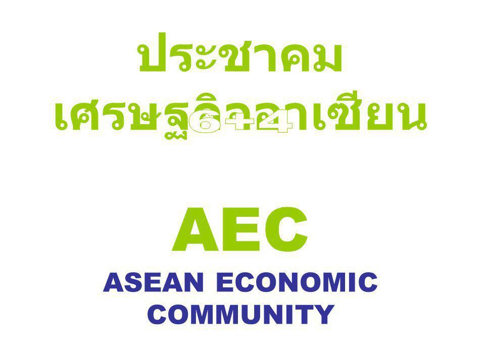 ประชาคม เศรษฐกิจอาเซียน AEC ASEAN ECONOMIC COMMUNITY