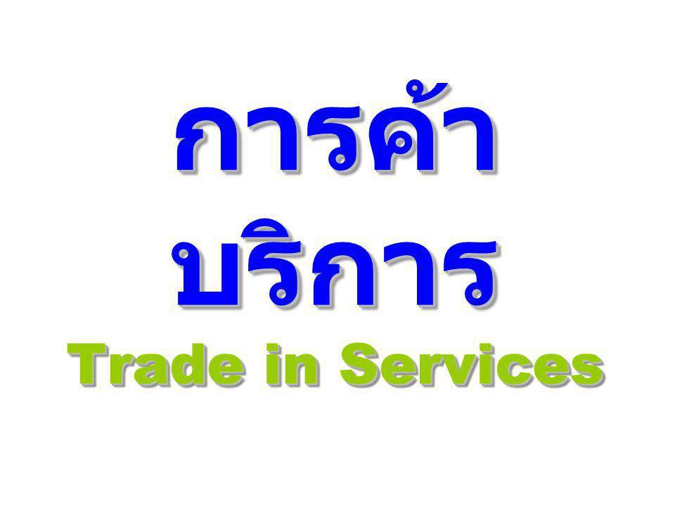 การค้า บริการ Trade in Services