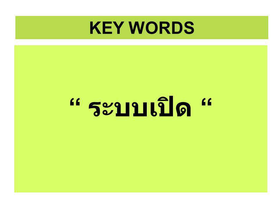ระบบเปิด ระบบเปิด KEY WORDS