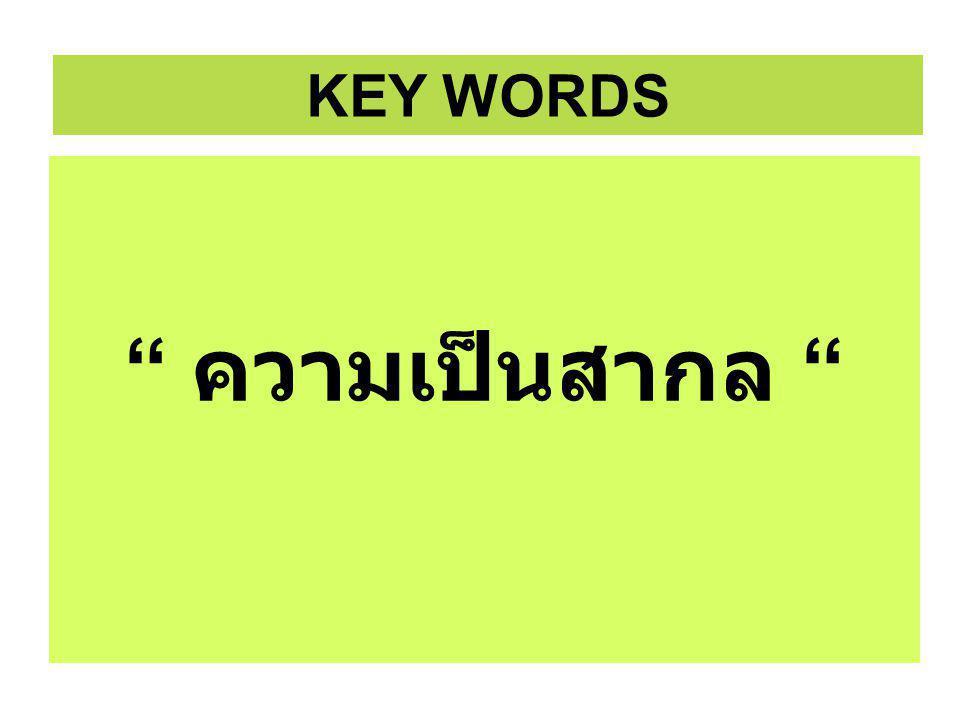 """"""" ความเป็นสากล """" """" ความเป็นสากล """" KEY WORDS"""