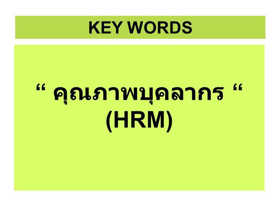 """"""" คุณภาพบุคลากร """" (HRM) """" คุณภาพบุคลากร """" (HRM) KEY WORDS"""