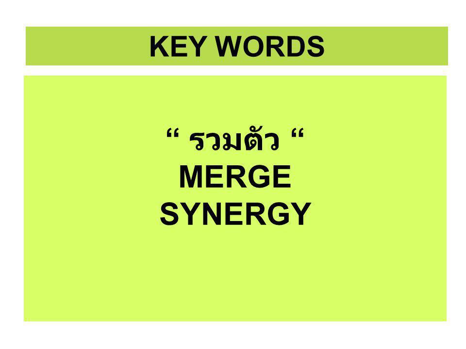 """"""" รวมตัว """" MERGE SYNERGY """" รวมตัว """" MERGE SYNERGY KEY WORDS"""