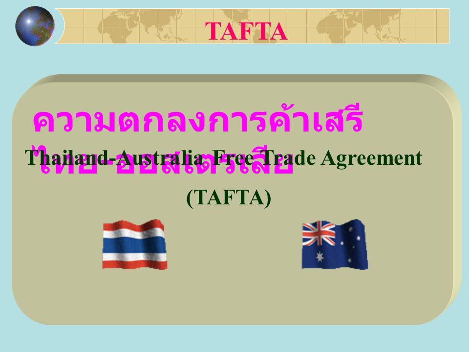 ความตกลงการค้าเสรี ไทย - ออสเตรเลีย Thailand-Australia Free Trade Agreement (TAFTA) TAFTA