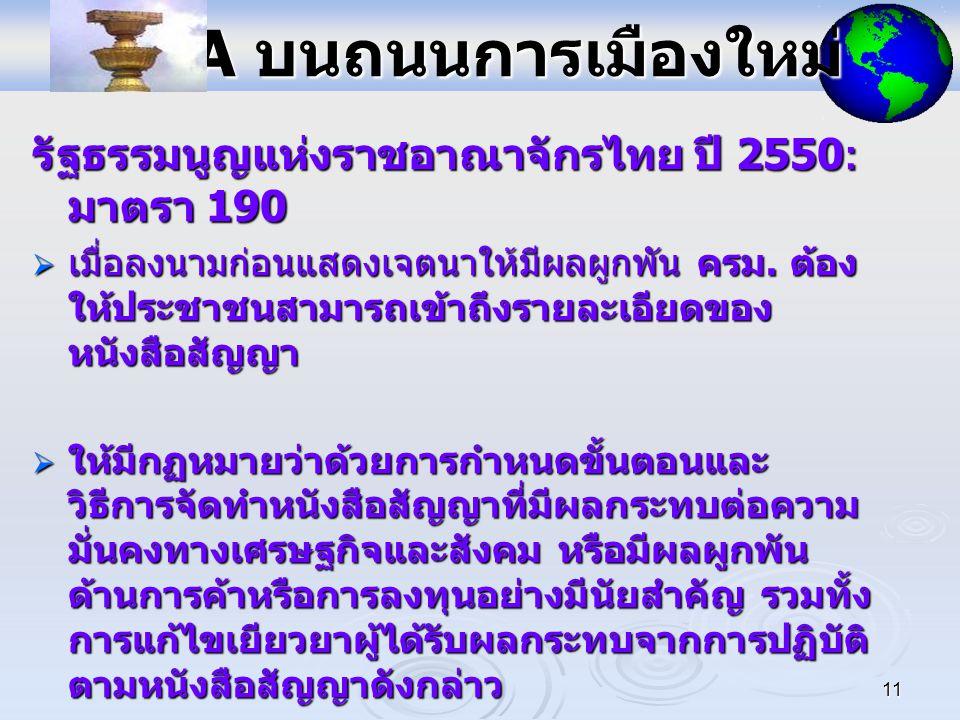 11 FTA บนถนนการเมืองใหม่ รัฐธรรมนูญแห่งราชอาณาจักรไทย ปี 2550: มาตรา 190  เมื่อลงนามก่อนแสดงเจตนาให้มีผลผูกพัน ครม.