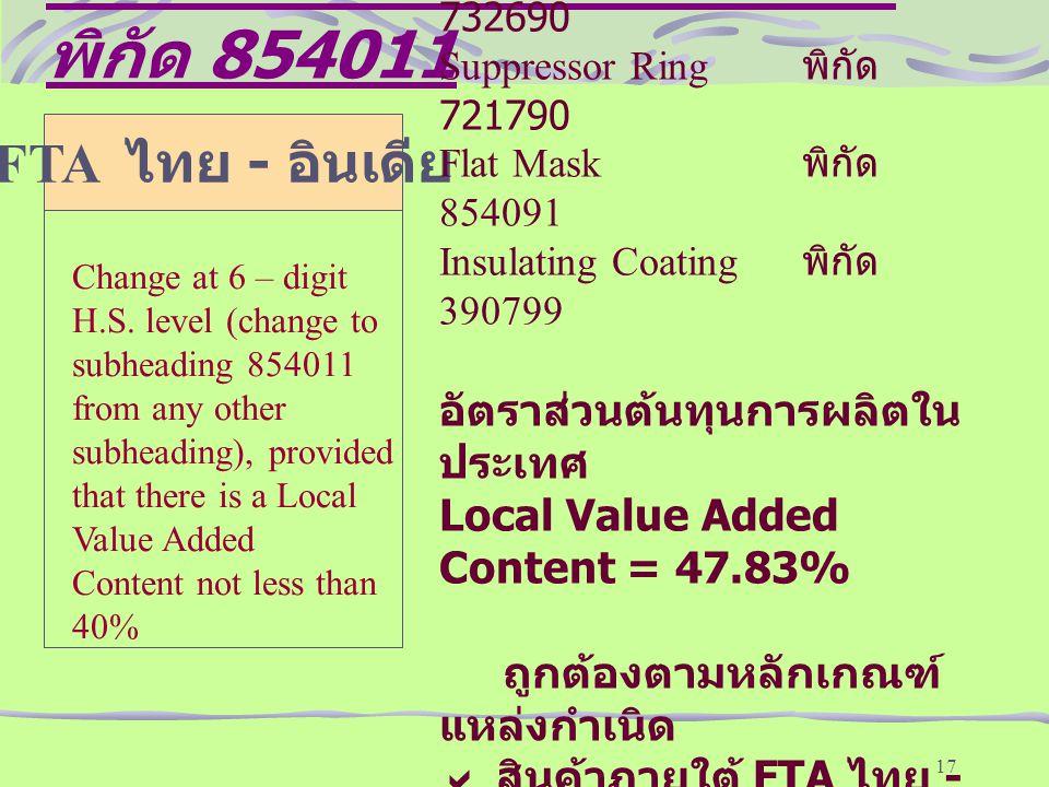 17 หลักเกณฑ์แหล่งกำเนิดสินค้า พิกัด 854011 FTA ไทย - อินเดีย Change at 6 – digit H.S. level (change to subheading 854011 from any other subheading), p