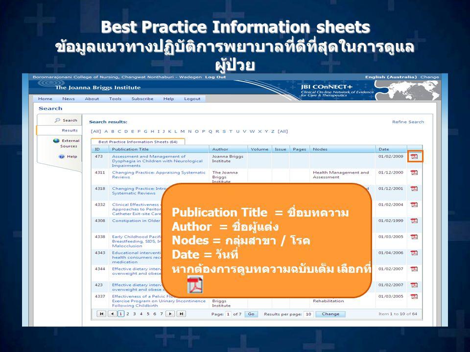 Best Practice Information sheets ข้อมูลแนวทางปฏิบัติการพยาบาลที่ดีที่สุดในการดูแล ผู้ป่วย Publication Title = ชื่อบทความ Author = ชื่อผู้แต่ง Nodes =