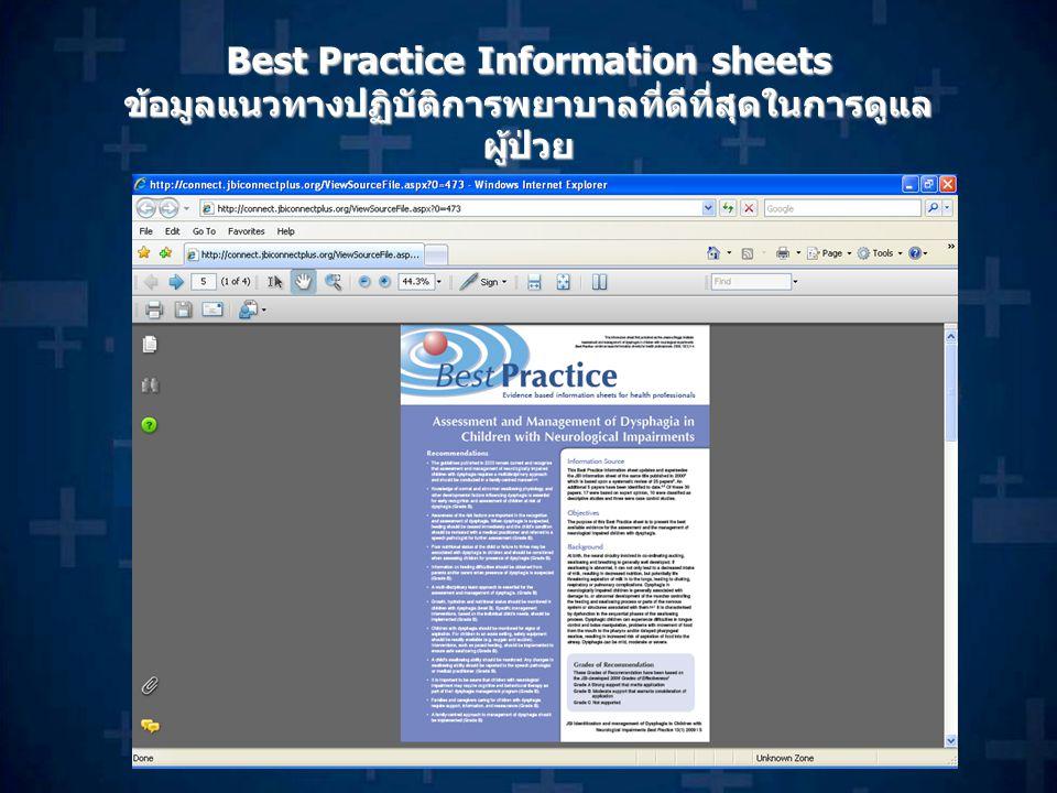Best Practice Information sheets ข้อมูลแนวทางปฏิบัติการพยาบาลที่ดีที่สุดในการดูแล ผู้ป่วย