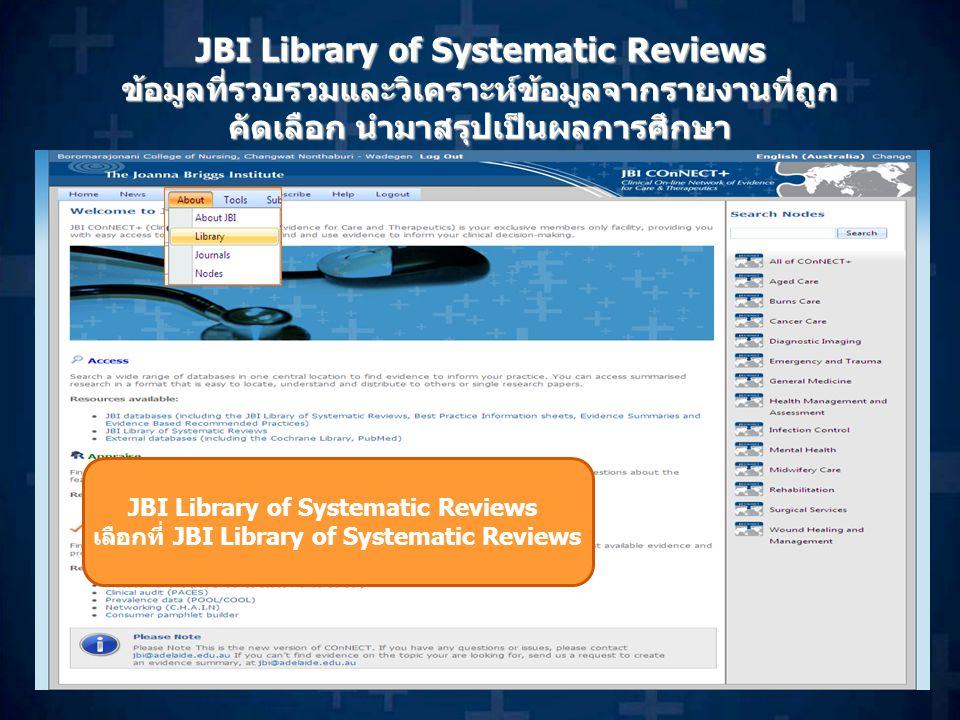 JBI Library of Systematic Reviews ข้อมูลที่รวบรวมและวิเคราะห์ข้อมูลจากรายงานที่ถูก คัดเลือก นํามาสรุปเป็นผลการศึกษา JBI Library of Systematic Reviews