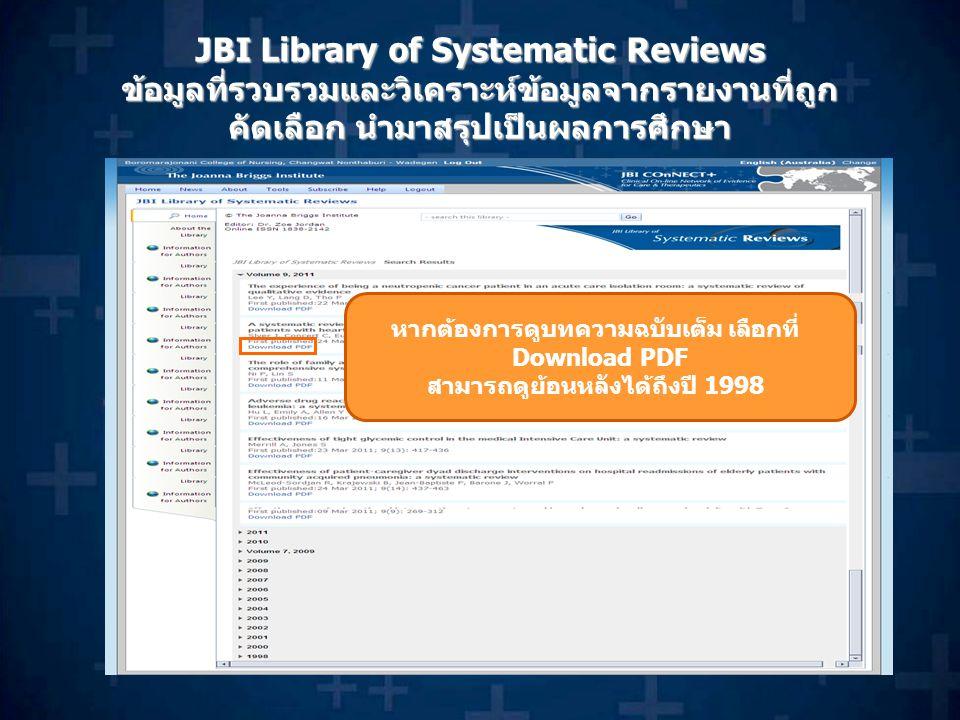 JBI Library of Systematic Reviews ข้อมูลที่รวบรวมและวิเคราะห์ข้อมูลจากรายงานที่ถูก คัดเลือก นํามาสรุปเป็นผลการศึกษา หากต้องการดูบทความฉบับเต็ม เลือกที
