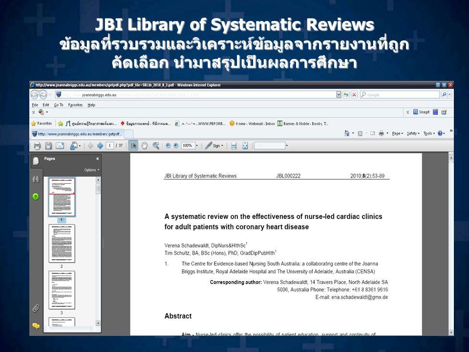 JBI Library of Systematic Reviews ข้อมูลที่รวบรวมและวิเคราะห์ข้อมูลจากรายงานที่ถูก คัดเลือก นํามาสรุปเป็นผลการศึกษา