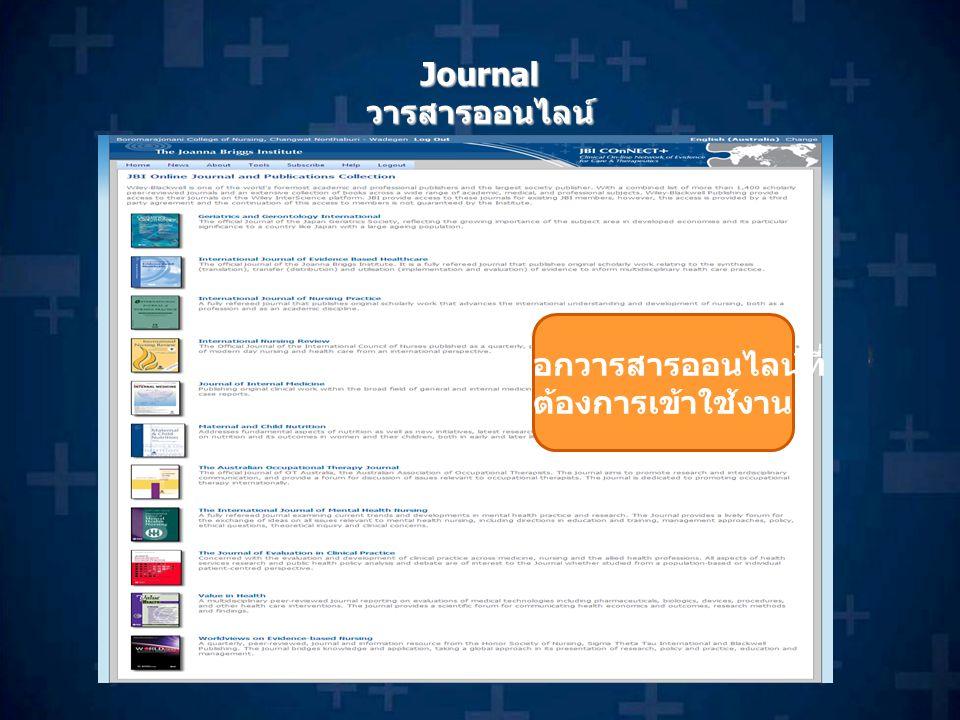 เลือกวารสารออนไลน์ที่ ต้องการเข้าใช้งาน Journal วารสารออนไลน์
