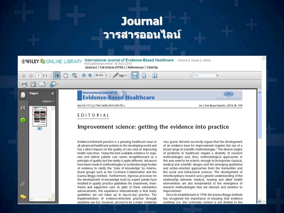 Journal วารสารออนไลน์