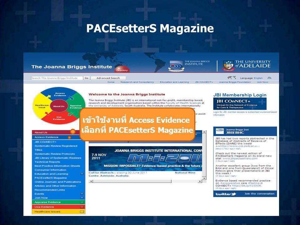 PACEsetterS Magazine เข้าใช้งานที่ Access Evidence เลือกที่ PACEsetterS Magazine