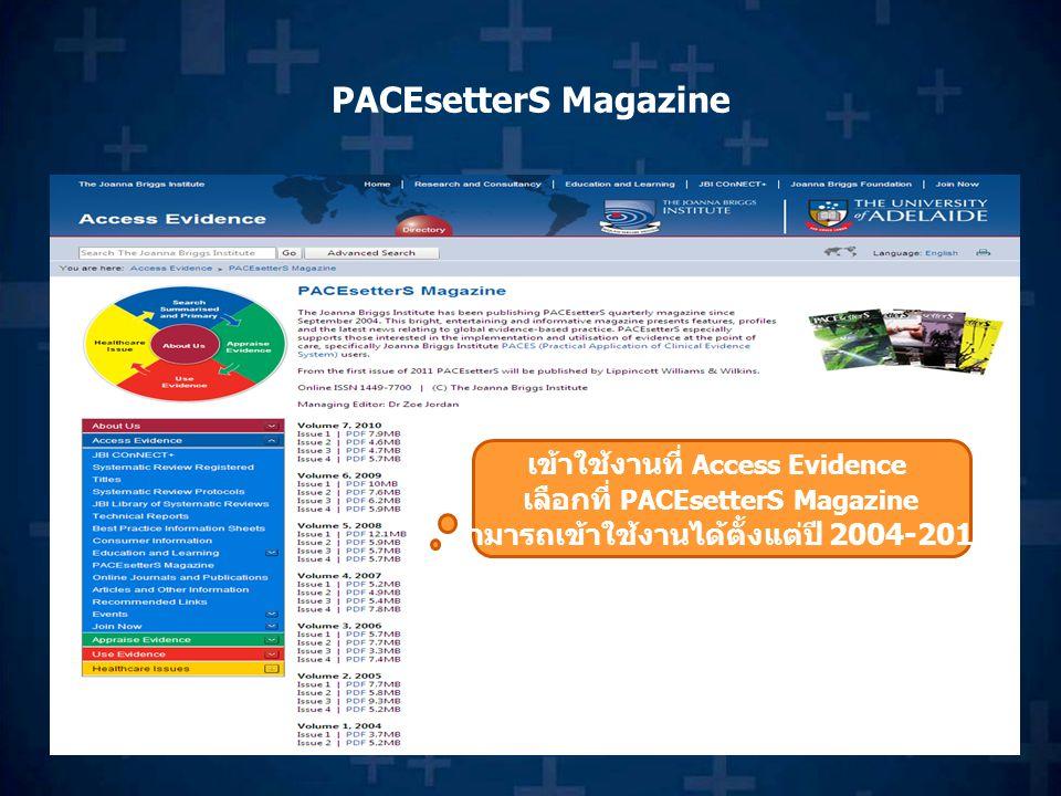 PACEsetterS Magazine เข้าใช้งานที่ Access Evidence เลือกที่ PACEsetterS Magazine สามารถเข้าใช้งานได้ตั้งแต่ปี 2004-2010