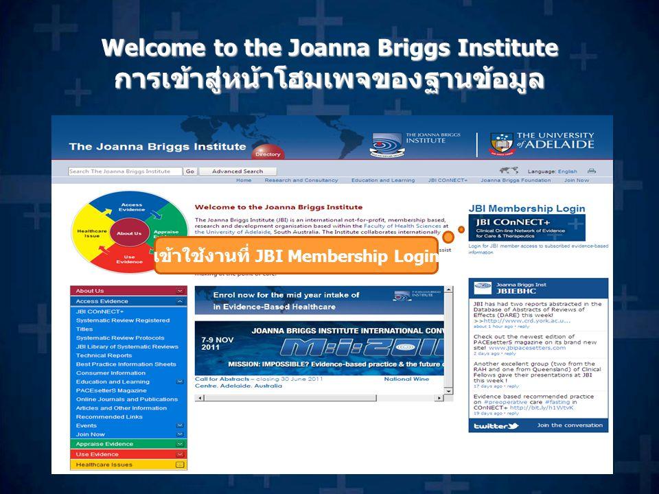 เป็น เว็บไซต์ที่ ให้ข้อมูล เกี่ยวกับ การบริการ ในการ ค้นหา ข้อมูล ทรัพยากร ให้ง่ายมาก ยิ่งขึ้น เพื่อ ใช้ ประกอบ กา รตัดสินใจ ในการรักษา Welcome to JBI COnNECT+ การเข้าสู่หน้าโฮมเพจของฐานข้อมูล เว็บไซต์ http://connect.jbiconnectplus.org/http://connect.jbiconnectplus.org/