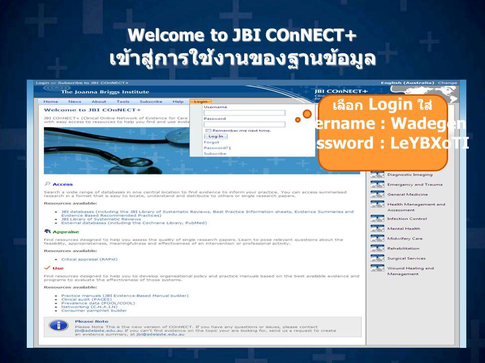Welcome to JBI COnNECT+ เข้าสู่การใช้งานของฐานข้อมูล เลือก Login ใส่ Username : Wadegen Password : LeYBXoTI
