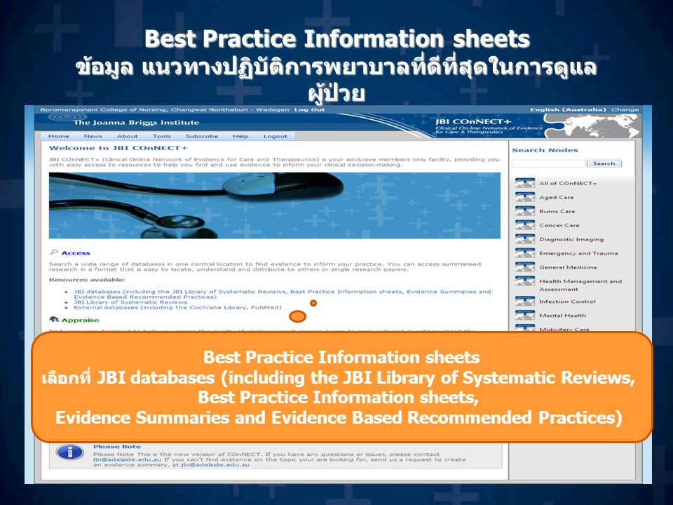 Best Practice Information sheets ข้อมูลแนวทางปฏิบัติการพยาบาลที่ดีที่สุดในการดูแล ผู้ป่วย เลือก ที่ Best Practice Information sheets จากนั้น เลือกที่ Search