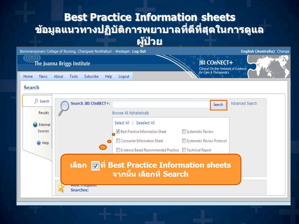 Best Practice Information sheets ข้อมูลแนวทางปฏิบัติการพยาบาลที่ดีที่สุดในการดูแล ผู้ป่วย Publication Title = ชื่อบทความ Author = ชื่อผู้แต่ง Nodes = กลุ่มสาขา / โรค Date = วันที่ หากต้องการดูบทความฉบับเต็ม เลือกที่
