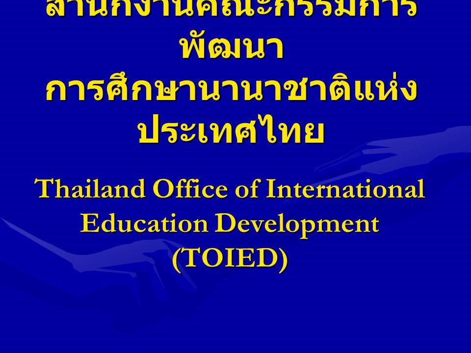 สำนักงานคณะกรรมการ พัฒนา การศึกษานานาชาติแห่ง ประเทศไทย Thailand Office of International Education Development (TOIED)