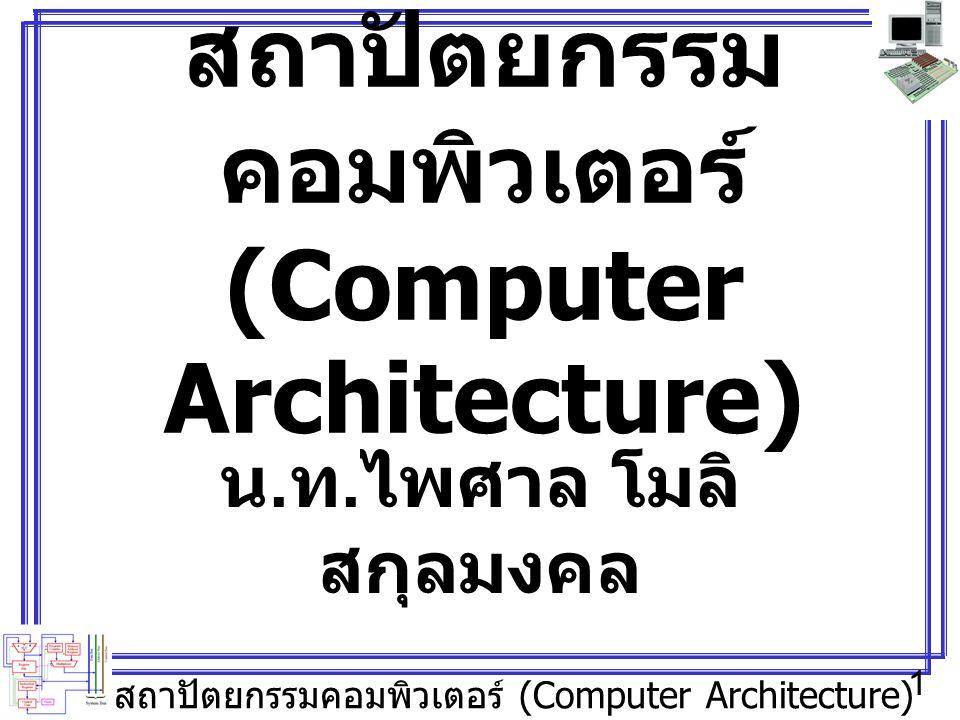 สถาปัตยกรรมคอมพิวเตอร์ (Computer Architecture) 1 น. ท. ไพศาล โมลิ สกุลมงคล